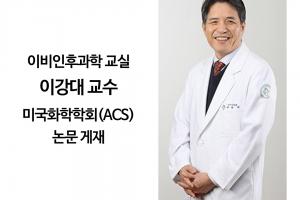 이강대 교수(이비인후과학 교실), 나노과학기술 분야 세계 저명 학술지 ACS Nano 논문 게재