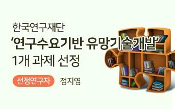 <p>한국연구재단 '연구수요기반유망기술개발' 선정과제&nbsp;&nbsp;</p>