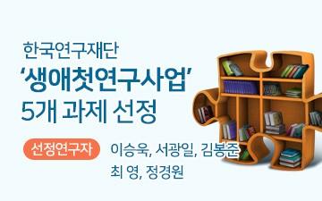 <p>한국연구재단 '생애첫연구사업' 선정과제&nbsp;</p>