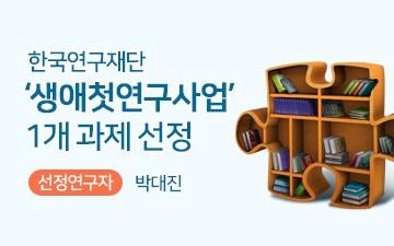 한국연구재단 '생애첫연구사업' 선정과제