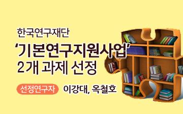 <p>한국연구재단 '기본연구지원사업' 선정과제&nbsp;</p>