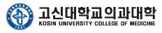 고신대학교 의과대학